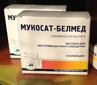 Продам Мукосат 2 мл амп. №10 (Белоруссия)