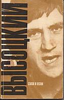 Высоцкий. Стихи и песни. 2-е издание, переработанное и расширенное