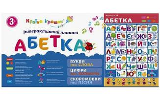 """Плакат """"Абетка"""" KI-7032 , фото 2"""