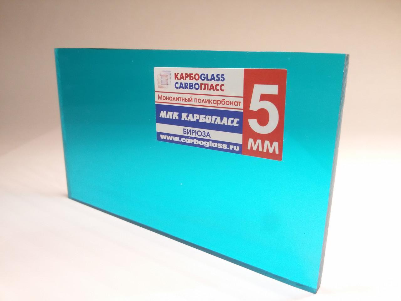 Монолитный поликарбонат CARBOGLASS 5 мм бирюзовый
