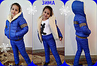 Стильный зимний костюм для девочек электрик (мм-619)