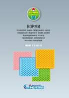 НПАОП 17.0-3.03-12. Норми безплатної видачі ЗІЗ працівникам виробництва нетканих матеріалів