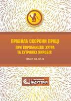 НПАОП 18.3-1.01-12. Правила охорони праці при виробництві хутра та хутряних виробів
