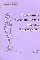 Вильям А. Инглинг Экстренная гомеопатическая помощь в акушерстве