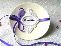 Свадебное блюдце под обручальные кольца (2) (бело-фиолетовая)