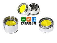 Водосберегающая насадка для кухонного смесителя 4л/м