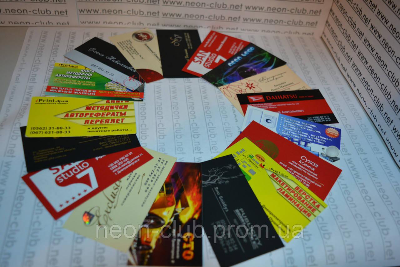 Изготовление визиток - MIR 212 в Днепре