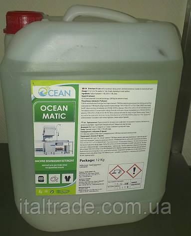 Моющее средство для посудомоечных машин OCEAN MATIC (20л), фото 2