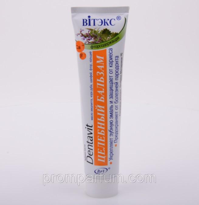 """Зубная паста """"Dentavit"""" целебный бальзам укрепляет зубную эмаль Витэкс (Беларусь) 160мл RBA"""