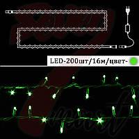 Гирлянда нить светодиодная 200 LED, Зеленый, силиконовый провод, 16 м