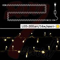 Гирлянда нить светодиодная 200 LED, Желтый, силиконовый провод, 16 м