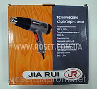 Фен промышленный технический JIA RUI ФТ-2005 2000W