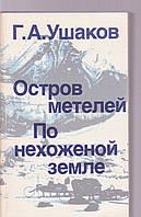 Г.А.Ушаков Остров метелей . по нехоженой земле