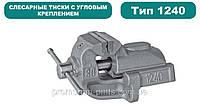 Слесарные тиски с угловым креплением для тяжелых работ 1240-250 Bison-Bial