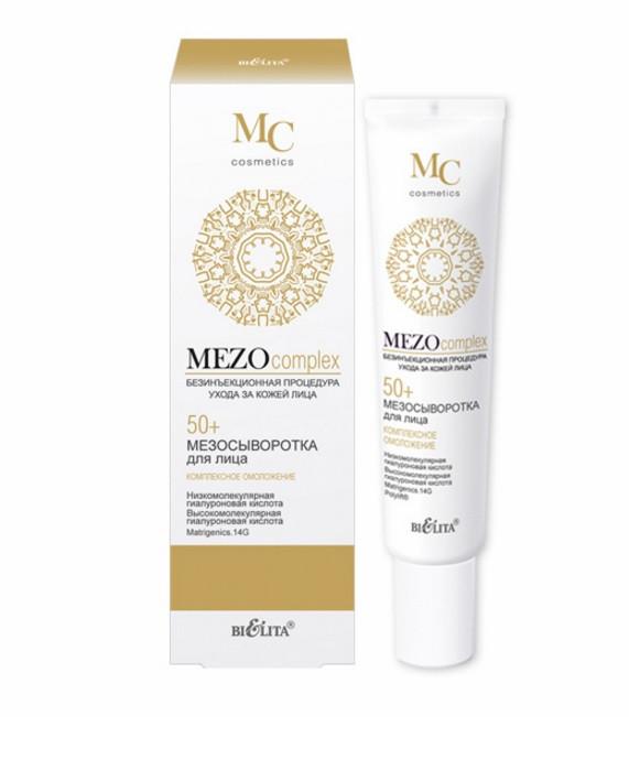 """Мезосыворотка для лица 50+ """"Комплексное омоложение"""" Bielita MEZO Complex 20 мл"""