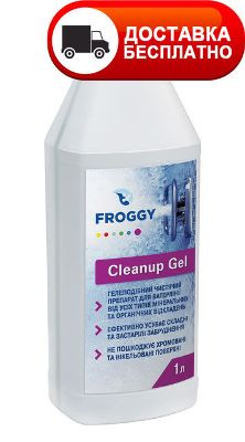 Средство для очистки ватерлинии Froggy Cleanup Gel