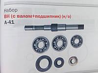 Ремкомплект водяного насоса А-41; А-01 (нов/обр)