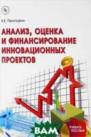 В. К. Проскурин Анализ, оценка и финансирование инновационных проектов. Учебное пособие