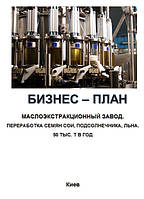 Бизнес – план (ТЭО). Маслоэкстракционный завод. МЭЗ. Переработка сои, подсолнечника, льна. Семена сои, подсолнечника и льна, 50 тыс. т в год