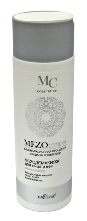 """Мезодемакияж для лица и век """"Мягкое очищение"""" Bielita MEZO Complex 200 мл"""
