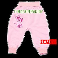 Штанишки на широкой резинке с начесом р. 62 ткань ФУТЕР 100% хлопок ТМ Алекс 3179 Розовый1