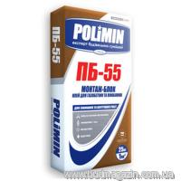 Полимин ПБ-55 клей для газобетона и пеноблока