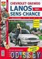 Автомобили Chevrolet Lanos / Daewoo Lanos / ZAZ Sens/ZAZ Chance. Эксплуатация, обслуживание, ремонт