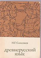 Н.Г.Самсонов Древнерусский язык