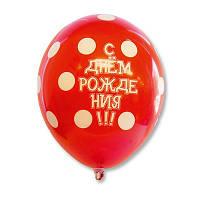"""Шар с гелием С днем рождения 14"""""""