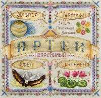 """Набор для вышивки крестом """"Panna"""" Именной оберег. Артем СО-1645"""