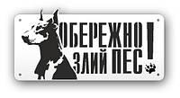 Табличка «Обрережно злий пес» в.№2 260х120 білий