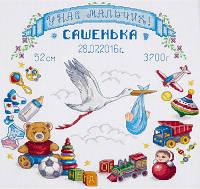 """Набор для вышивки крестом """"Panna"""" Метрика для малыша Д-1891, фото 1"""