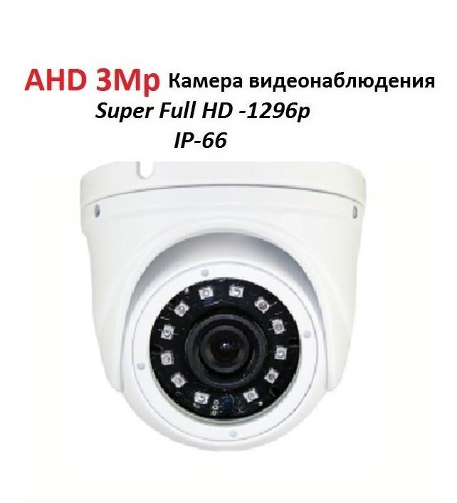 3Mp AHD Камера видеонаблюдения 1296p Super Full HD 2304Hx1296V