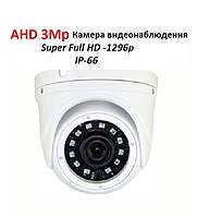 3Mp AHD Камера видеонаблюдения 1296p Super Full HD 2304Hx1296V, фото 1