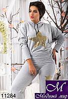 Молодежный женский светло-серый спортивный костюм (50, 52, 54) арт. 11284