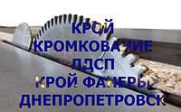 Раскрой ЛДСП в Днепропетровске, торцевание