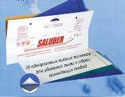 """Липке бактерицидне покриття """"Saluber"""""""