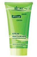 Витекс Крем массажный антицеллюлитный с кофеином,эфирными маслами,экстрактом морских водорослей RBA /97-74