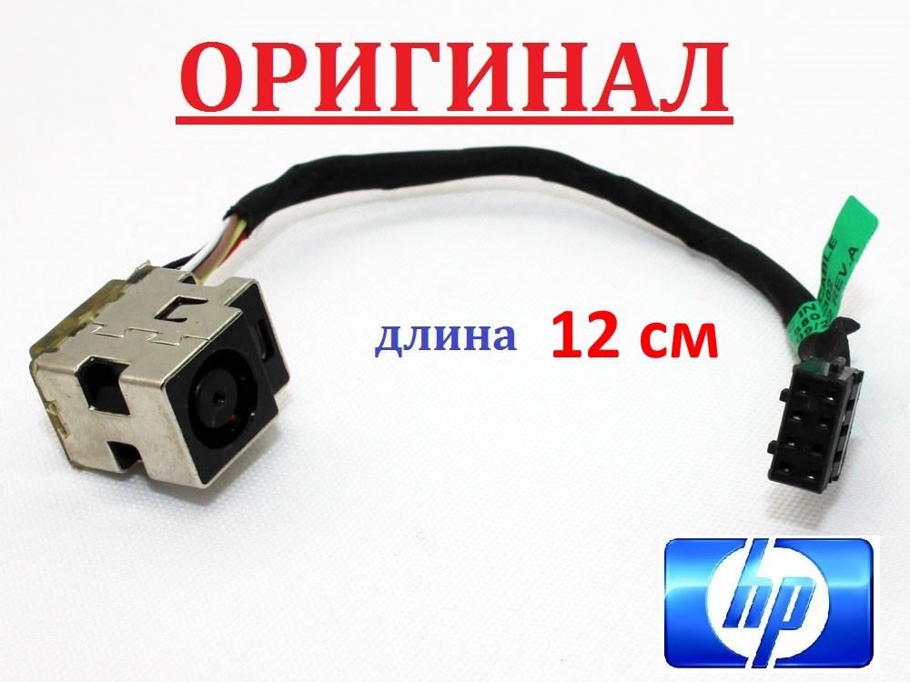 Разъем гнездо кабель питания HP 255 G1, 250 G1 series с кабелем 12см 661680-TD1 / 661680-302