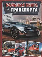 Большая книга транспорта. М. С. Жученко