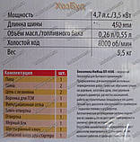 Бензопила Ижмаш БП-450Б, фото 2