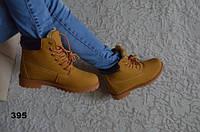 Ботинки женские зимние, реплика Тимберленд 39-40 р-ры