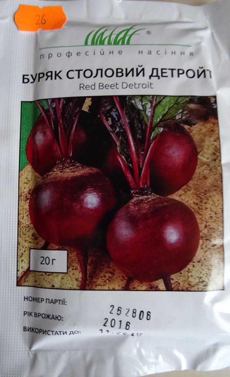 Семена свеклы сорт Детройт 20 гр  ПС