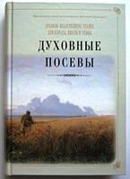 Духовные посевы. Протоиерей Григорий Дьяченко.