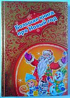 Книга Картонка Новогодние истории (подарочная): Большая книга про Новый год А517007Р Ранок Украина