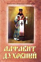 Алфавит духовный святитель Димитрий Ростовский