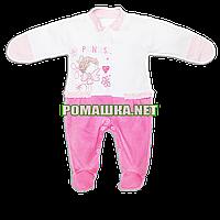 Человечек для новорожденного р. 56 демисезонный ткань ИНТЕРЛОК 100% хлопок ТМ Беби лайф 3193 Розовый