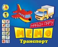 Карточки МЕМО Транспорт, фото 1