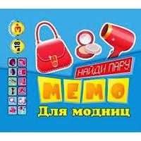 Карточки МЕМО Для модниц