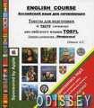 Enqlish Course. Английский язык для начинающих. Тексты для подготовки к тексту (экзамену) английского языка